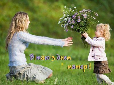 З турботою до матерів