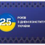 Вітання з Днем Конституції України!