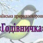 Вітаємо переможців  Всеукраїнської акції «Годівничка»