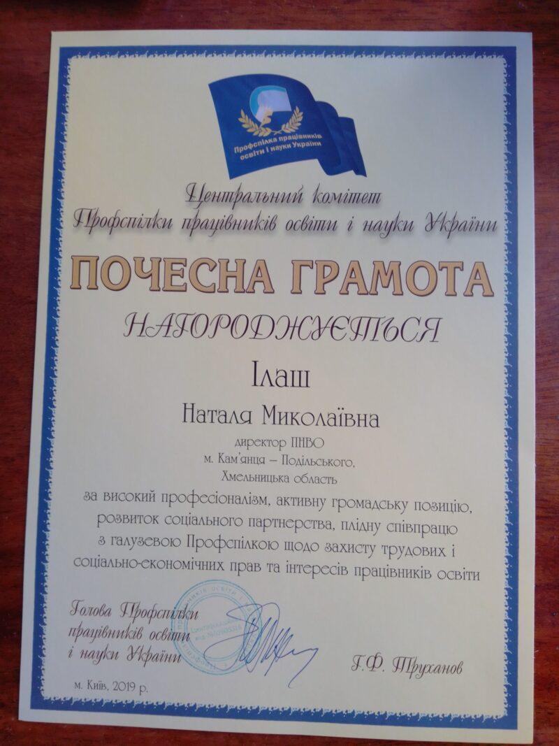 Директора ПНВО нагороджено грамотою центрального комітету Профспілки працівників освіти і науки